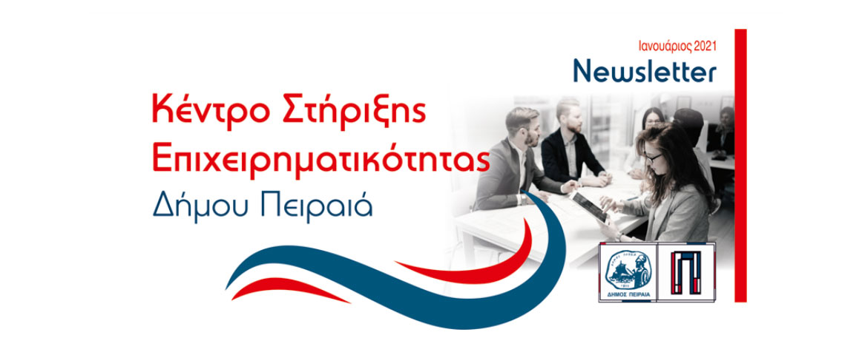 Κέντρο Στήριξης Επιχειρηματικότητας Δήμου Πειραιά